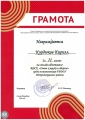 Курдюков К_page-0001