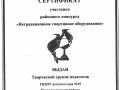 tehnicheskoe-zaklyuchenie-307